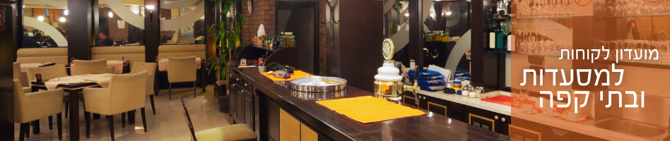 מועדון לקוחות למסעדות ובתי קפה